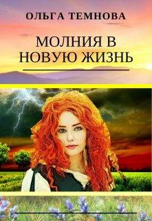 """Книга. """"Молния в новую жизнь"""" читать онлайн"""