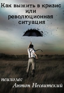 """Книга. """"Как выжить в кризис или революционная ситуация"""" читать онлайн"""
