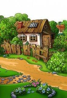 """Книга. """"Что нам стоит дом построить..."""" читать онлайн"""
