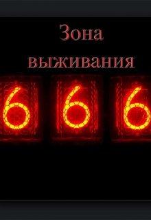 """Книга. """"Зона выживания 666."""" читать онлайн"""
