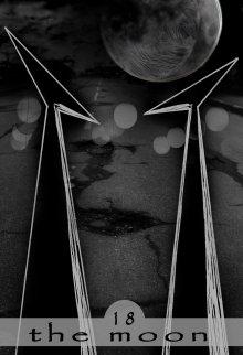"""Книга. """"18. Луна: Озеро Слоновой Кости."""" читать онлайн"""
