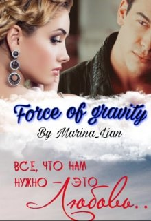 "Книга. ""Force of gravity"" читать онлайн"