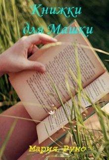 """Книга. """"Книжки для Машки"""" читать онлайн"""