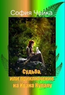 "Книга. ""Судьба, или Приключение на Ивана Купалу"" читать онлайн"