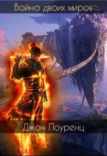 """Книга. """"Война двоих миров"""" читать онлайн"""