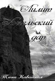 """Книга. """"Лилит. Ангельский дар"""" читать онлайн"""