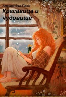 "Книга. ""Красавица и чудовище"" читать онлайн"