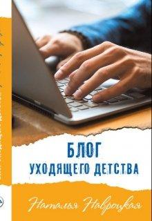 """Книга. """"Блог уходящего детства (всё начинается с тебя...)"""" читать онлайн"""