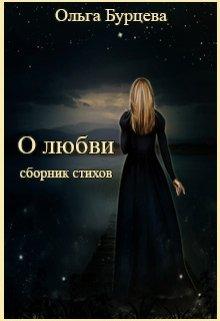 """Книга. """"О любви (сборник стихов)"""" читать онлайн"""
