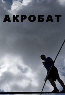 "Книга. ""Акробат"" читать онлайн"
