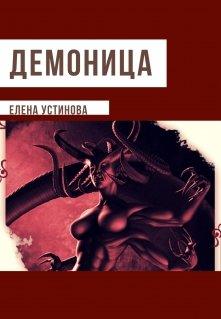 """Книга. """"Демоница"""" читать онлайн"""