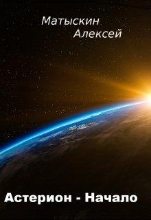 "Книга. ""Астерион - Начало"" читать онлайн"
