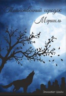 """Книга. """"Таинственный городок Мэрииль"""" читать онлайн"""