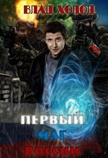 """Книга. """"Первый маг России"""" читать онлайн"""