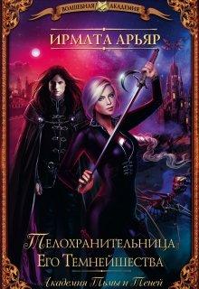 """Книга. """"Телохранительница Его Темнейшества"""" читать онлайн"""