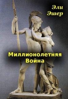 """Книга. """"Миллионолетняя война"""" читать онлайн"""