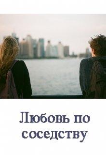 """Книга. """"Любовь по соседству"""" читать онлайн"""