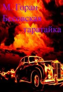 """Книга. """"Бесовская таратайка."""" читать онлайн"""