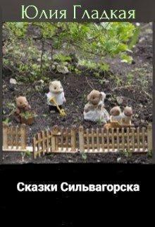 """Книга. """"Сказки Сильвагорска"""" читать онлайн"""