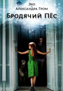 """Книга. """"Бродячий Пёс"""" читать онлайн"""