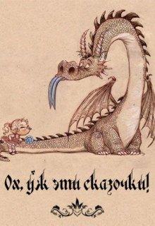 "Книга. ""Иван-Царевич и  Баба Яга"" читать онлайн"