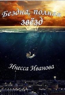 """Книга. """"Бездна, полная звёзд"""" читать онлайн"""