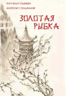 """Книга. """"Золотая рыбка"""" читать онлайн"""