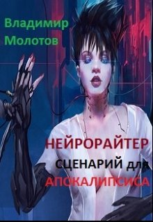 """Обложка книги """"Нейрорайтер: Сценарий для Апокалипсиса"""""""