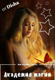 """Книга. """"Академия Магии. Или подарок Судьбы"""" читать онлайн"""