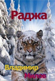 """Книга. """"Раджа. Монолог уссурийского тигра."""" читать онлайн"""