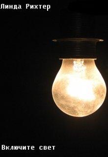 """Книга. """"Включите свет"""" читать онлайн"""