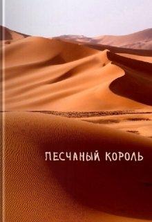 """Книга. """"Песчаный король"""" читать онлайн"""
