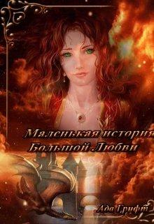 """Книга. """"Маленькая история большой любви"""" читать онлайн"""