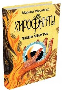 """Книга. """"Хирофанты. Пещера левых рук"""" читать онлайн"""