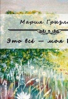 """Книга. """"Это все моя Россия."""" читать онлайн"""