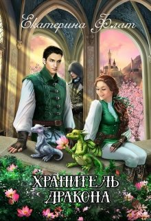 """Книга. """"Хранитель дракона"""" читать онлайн"""