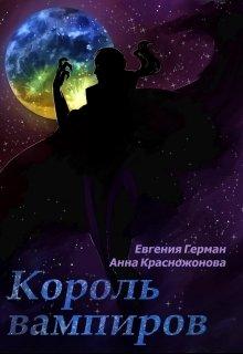 """Книга. """"Король вампиров"""" читать онлайн"""