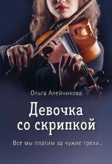 """Книга. """"Девочка со скрипкой"""" читать онлайн"""