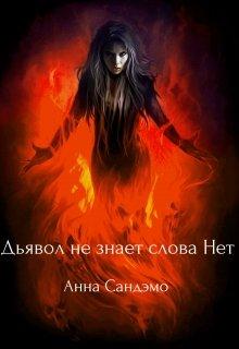 """Книга. """"Дьявол не знает слова """"Нет"""""""" читать онлайн"""