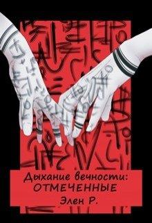 """Книга. """"Дыхание вечности: Отмеченные"""" читать онлайн"""