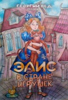 """Книга. """"Элис в стране игрушек"""" читать онлайн"""