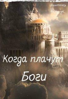 """Книга. """"Когда плачут Боги"""" читать онлайн"""