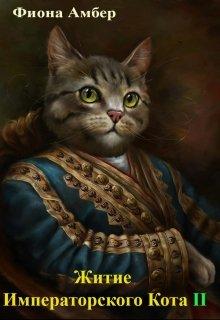 """Книга. """"Житие императорского кота 2"""" читать онлайн"""