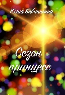 "Книга. ""Виват-1: Сезон принцесс"" читать онлайн"