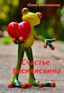 """Книга. """"Счастье Василискино"""" читать онлайн"""