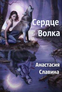 "Книга. ""Сердце Волка"" читать онлайн"