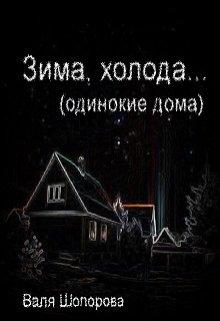 """Книга. """"Зима, холода"""" читать онлайн"""