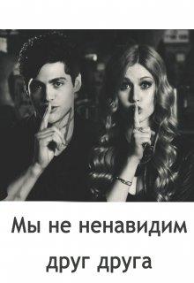 """Книга. """"Мы не ненавидим друг друга"""" читать онлайн"""