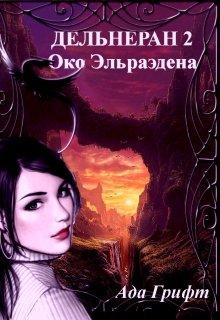 """Книга. """"Дельгеран 2. Око Эльраэдена."""" читать онлайн"""