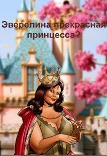 """Книга. """"Эверелина - прекрасная принцесса?"""" читать онлайн"""